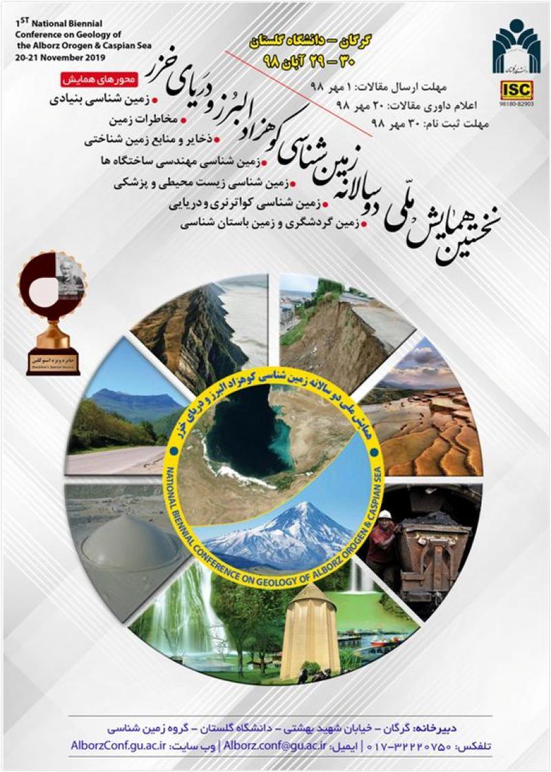 همایش زمین شناسی کوهزاد البرز و دریای خزر ؛گرگان - آبان 98
