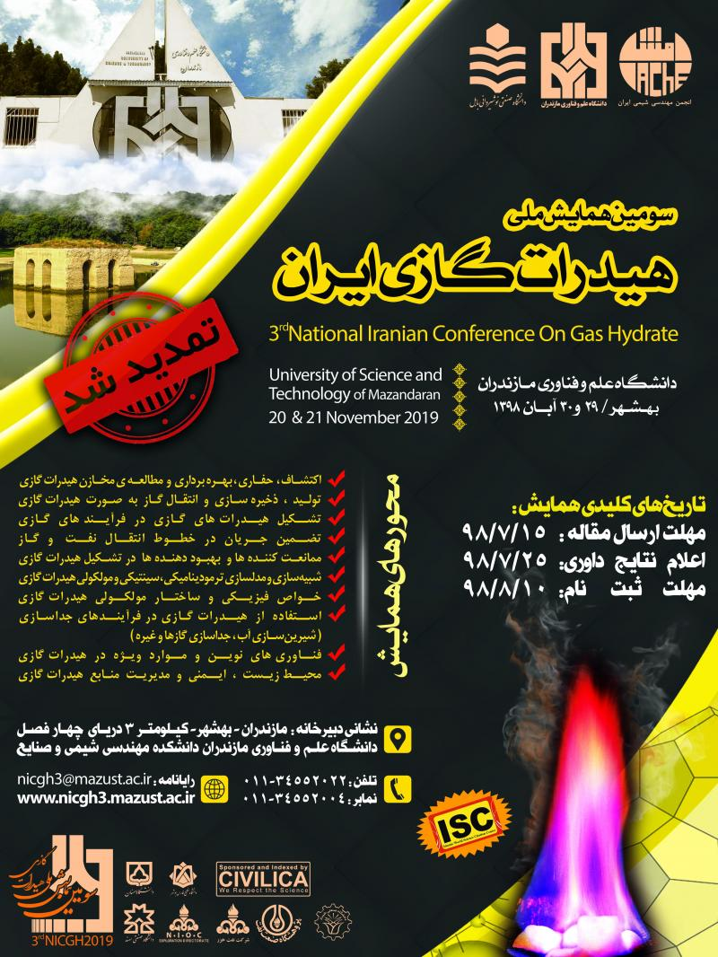 همایش هیدرات گازی ایران ؛بهشهر - آبان 98