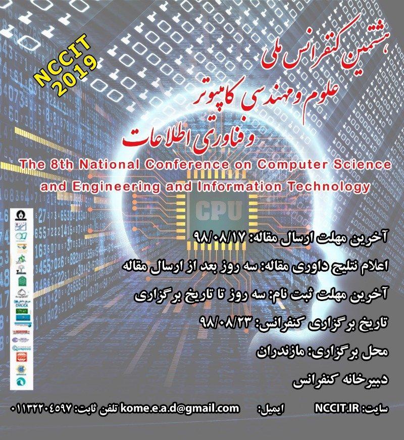 کنفرانس علوم و مهندسی کامپیوتر و فناوری اطلاعات ؛بابل - آبان 98