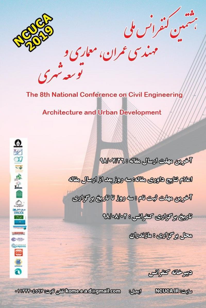 کنفرانس مهندسی عمران، معماری و توسعه شهری ؛بابل - آبان 98