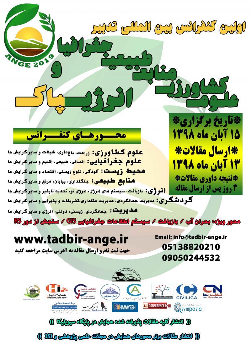 کنفرانس تدبیر علوم کشاورزی، منابع طبیعی، جغرافیا و انرژی پاک ؛مشهد مقدس - آبان 98