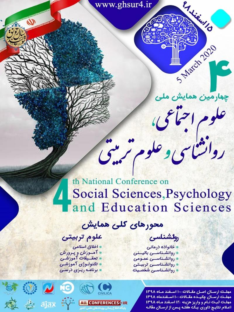 همایش روانشناسی و علوم تربیتی ایران؛جیرفت - اسفند 98