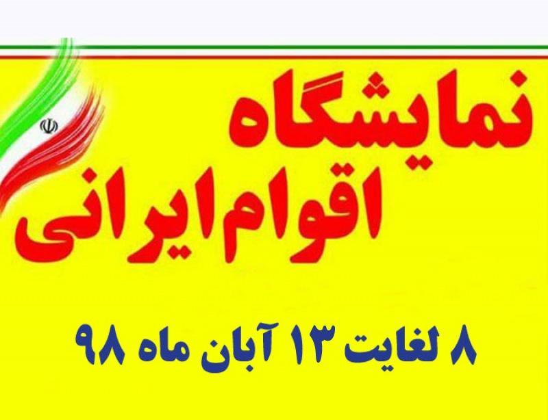 جشنواره ملی اقوام و عشایر همدان آبان 98