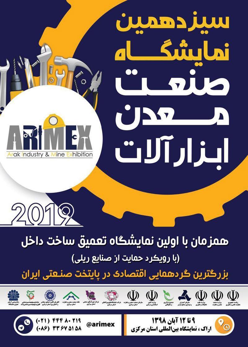نمایشگاه صنعت، ماشین آلات، ابزار آلات صنعتی و صنایع معدنی؛اراک - آبان 98
