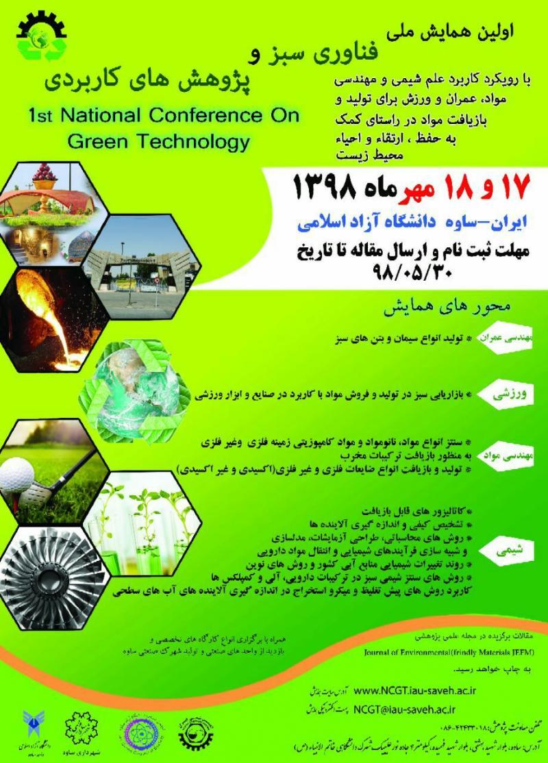 همایش فناوری سبز و پژوهش های کاربردی