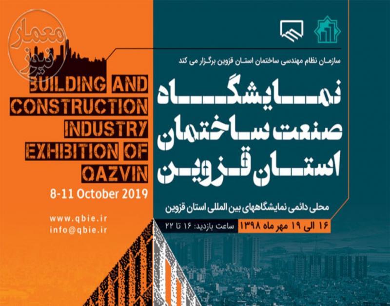 نمایشگاه صنعت ساختمان ؛قزوین - مهر 98