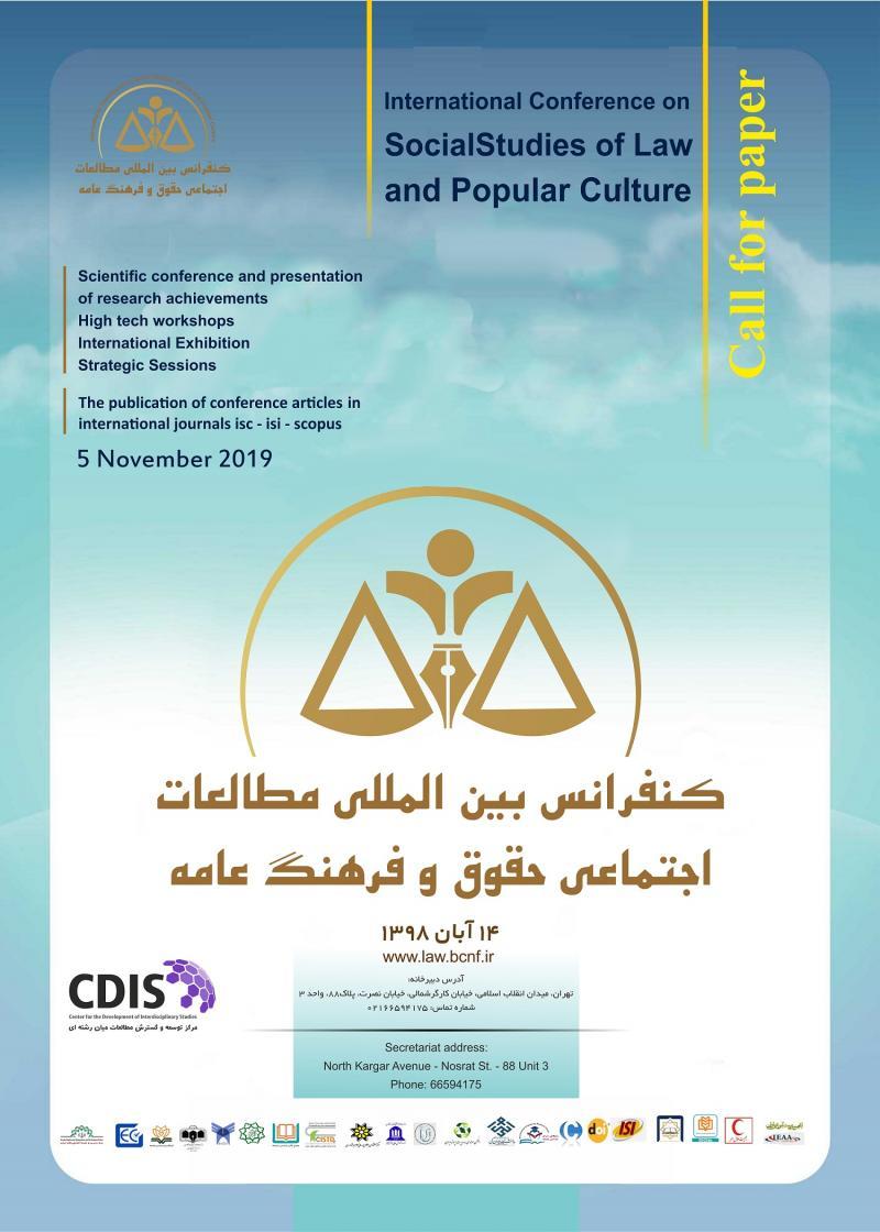 کنفرانس مطالعات اجتماعی،حقوق و فرهنگ عامه؛تهران - آبان 98