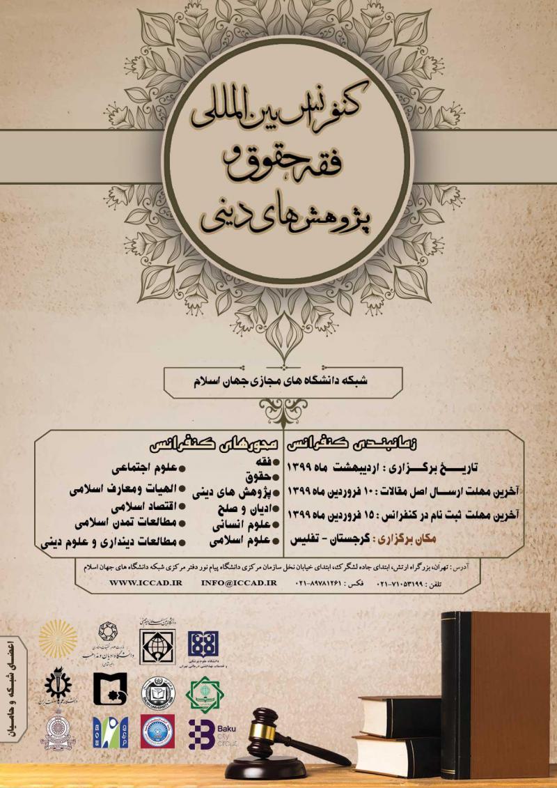 کنفرانس فقه، حقوق و پژوهش های دینی ؛تفلیس - دی 98