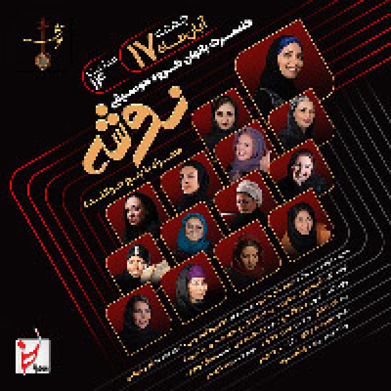 کنسرت گروه نوشه (ویژه بانوان)؛تهران - آبان 98