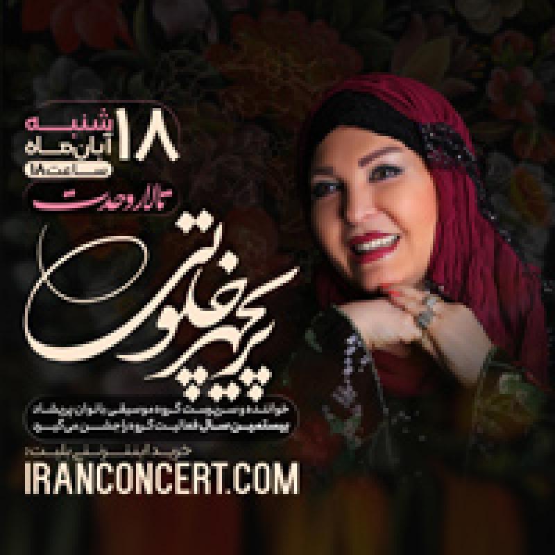 کنسرت گروه پریشاد (ویژه بانوان)؛تهران - آبان 98