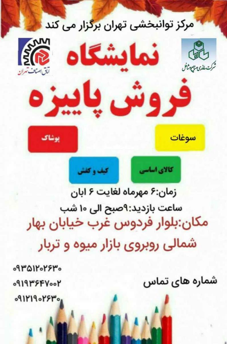 نمایشگاه فروش پاییزه ؛تهران - مهر و آبان 98