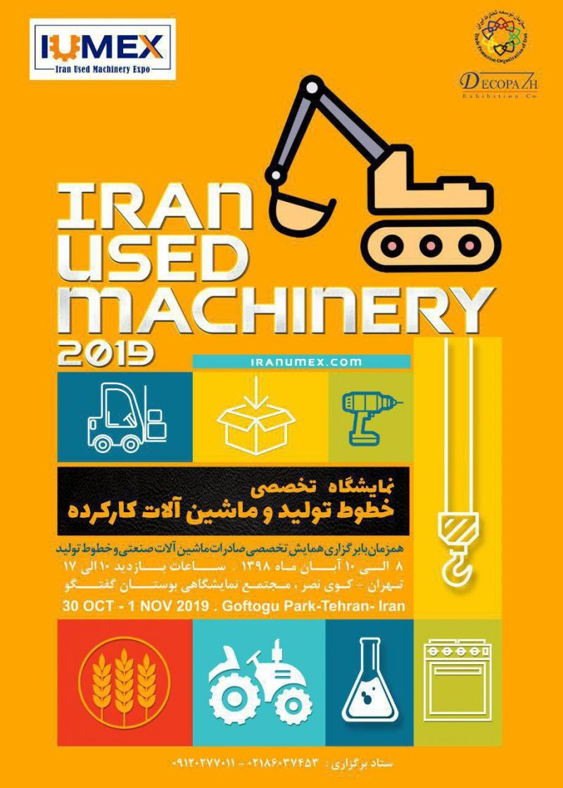نمایشگاه خطوط تولید و ماشین آلات کارکرده و دست دوم؛ بوستان گفتگو تهران - آبان 98