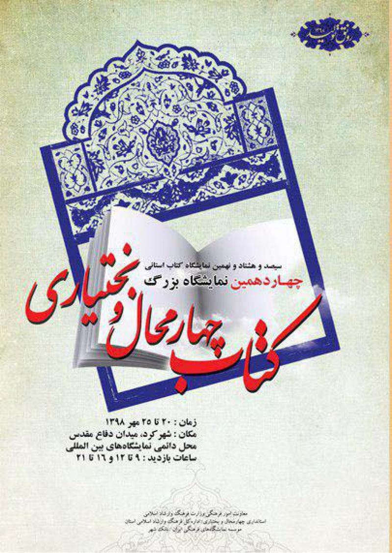 نمایشگاه کتاب ؛شهرکرد - مهر 98