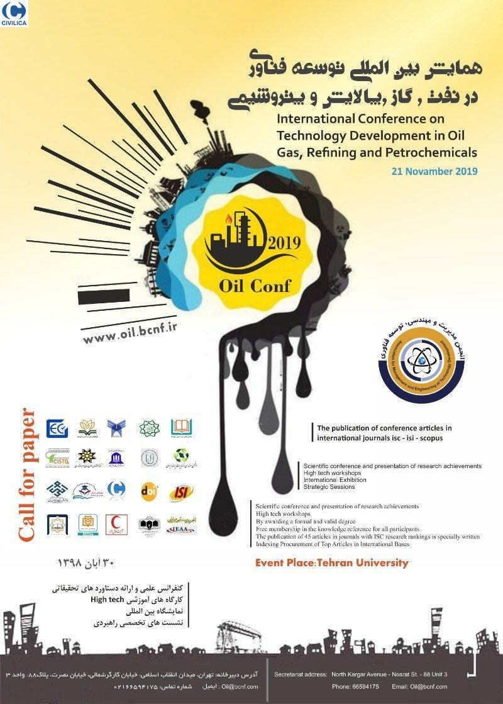 همایش توسعه فناوری در نفت، گاز، پالایش و پتروشیمی ؛تهران - آبان 98