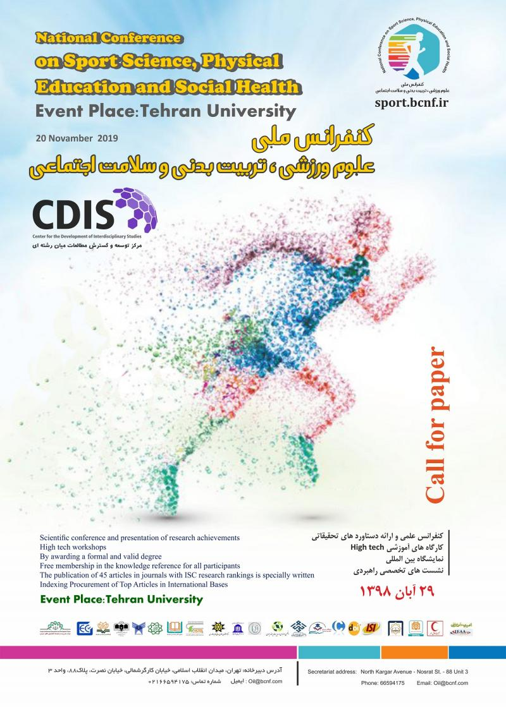 کنفرانس علوم ورزشی، تربیت بدنی و سلامت اجتماعی ؛تهران - آبان 98