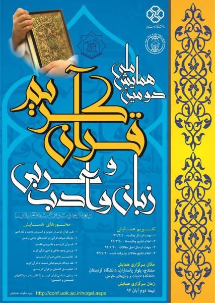 دومین همایش ملی قرآن کریم و زبان و ادب عربی (با محوریت بلاغت و نقد ادبی)