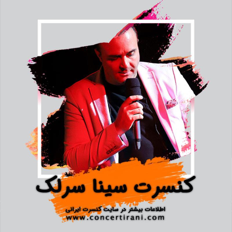 کنسرت سینا سرلک؛ تهران - آذر 98