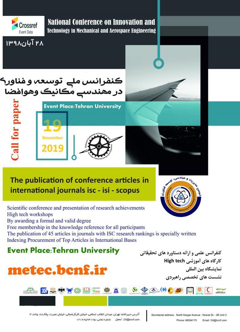 کنفرانس توسعه فناوری در مکانیک و هوافضا؛تهران - آبان 98
