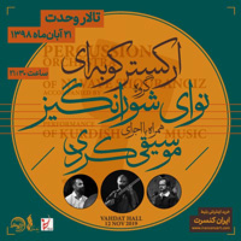 کنسرت گروه دفنوازان نوای شورانگیز ؛تهران - آبان 98