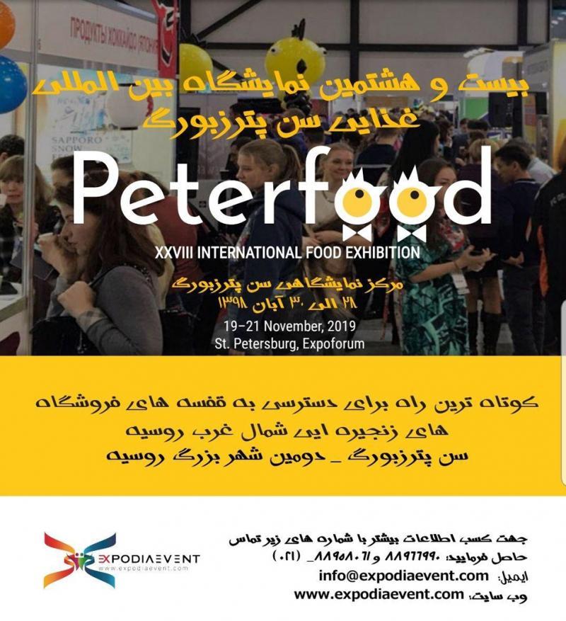 نمایشگاه مواد غذایی سن پترزبورگ ؛ روسیه 2019 - آبان 98