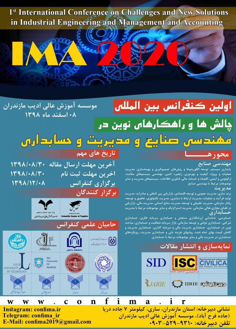 کنفرانس چالش ها و راهکارهای نوین در مهندسی صنایع و مدیریت و حسابداری ؛ساری - اسفند 98