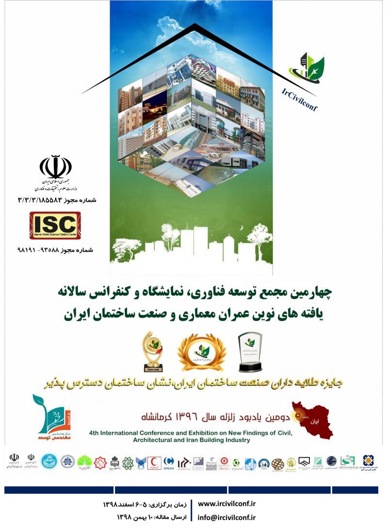 مجمع توسعه فناوری، نمایشگاه و کنفرانس سالانه یافته های نوین عمران، معماری و صنعت ساختمان ایران؛تهران - آذر 98