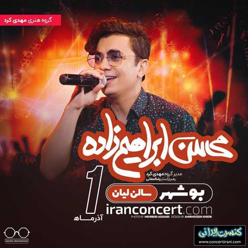کنسرت محسن ابراهیم زاده ؛ بوشهر - آبان 98