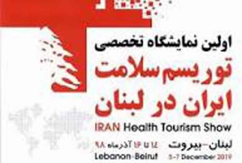 نمایشگاه اختصاصی توریسم سلامت ایران در بیروت ؛لبنان 2019 - آذر 98