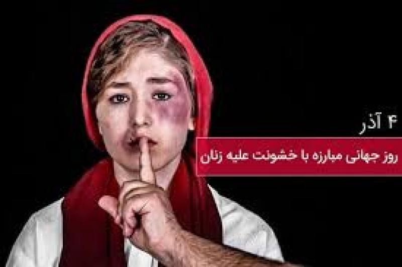 روز جهانی مبارزه با خشونت علیه زنان [ 25 November ] آذر 98