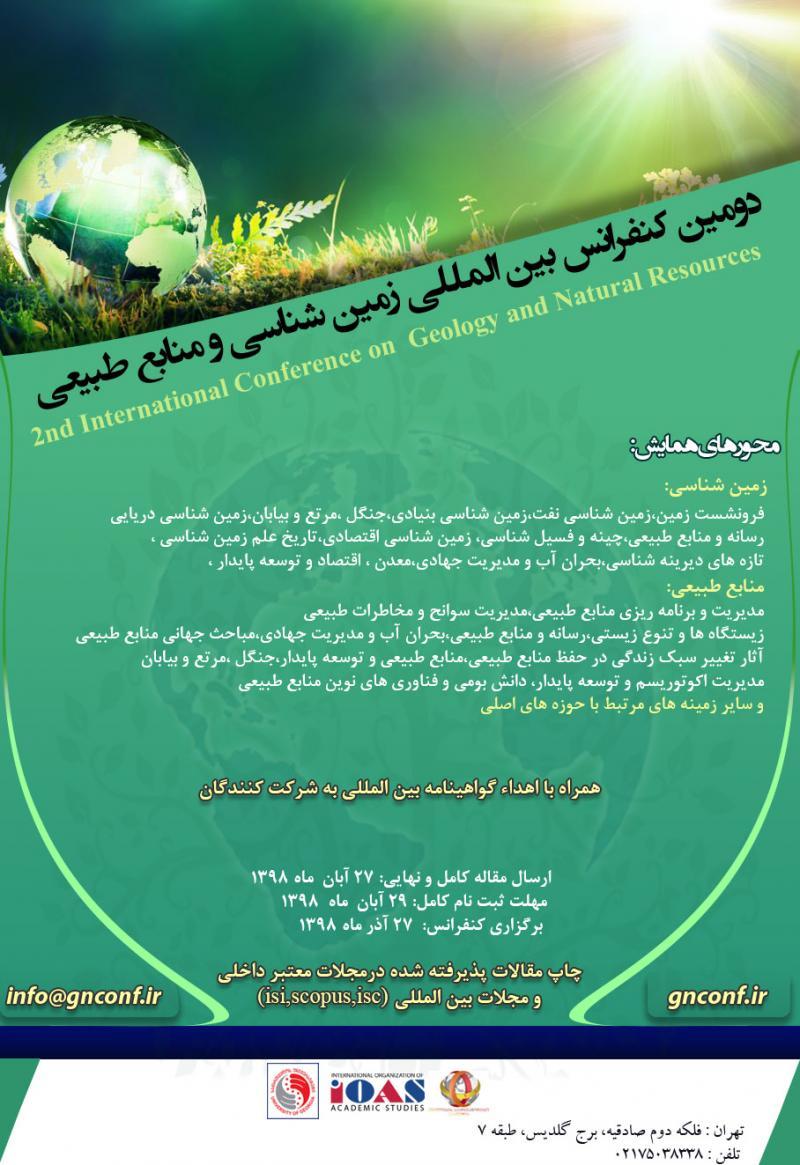 کنفرانس زمین شناسی و منابع طبیعی؛تفلیس - آذر 98