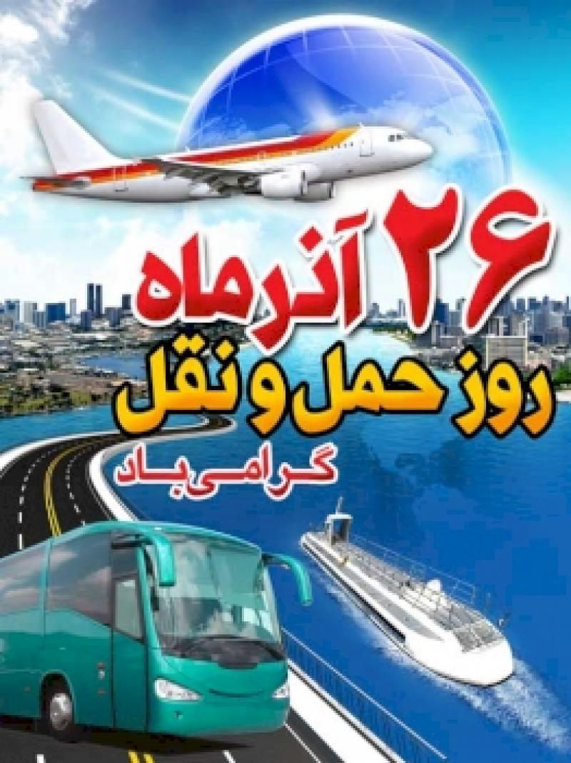روز حمل و نقل آذر 98