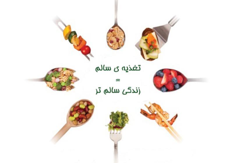 هفته اطلاع رسانی تغذیه صحیح - آذر 98