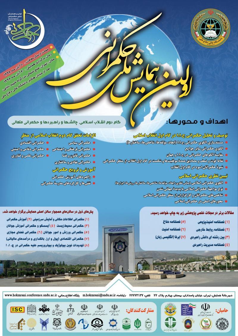 همایش حکمرانی ؛تهران - آبان 98