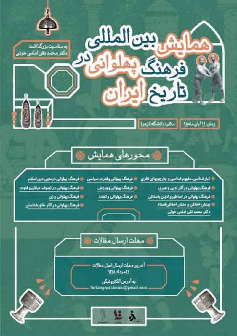 همایش فرهنگ پهلوانی در تاریخ ایران ؛تهران  - آبان 98