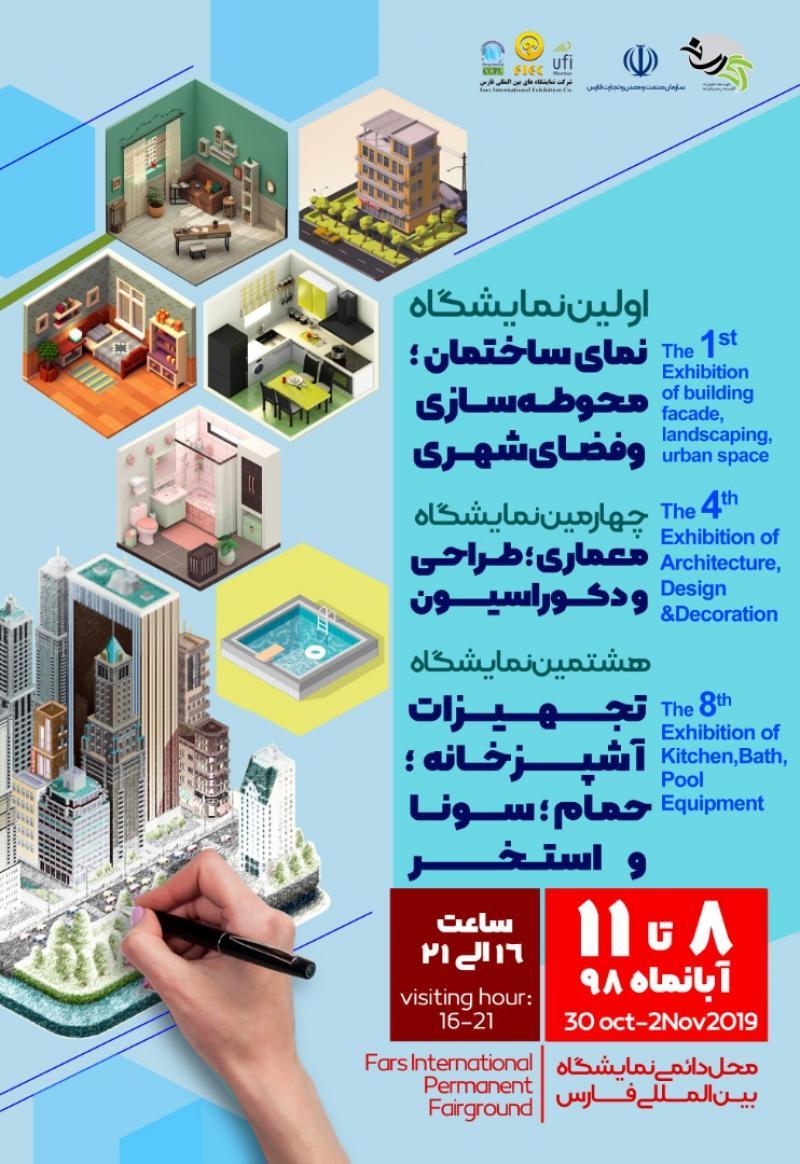 نمایشگاه نمای ساختمان ، محوطه سازی و فضای شهری؛شیراز - آبان 98