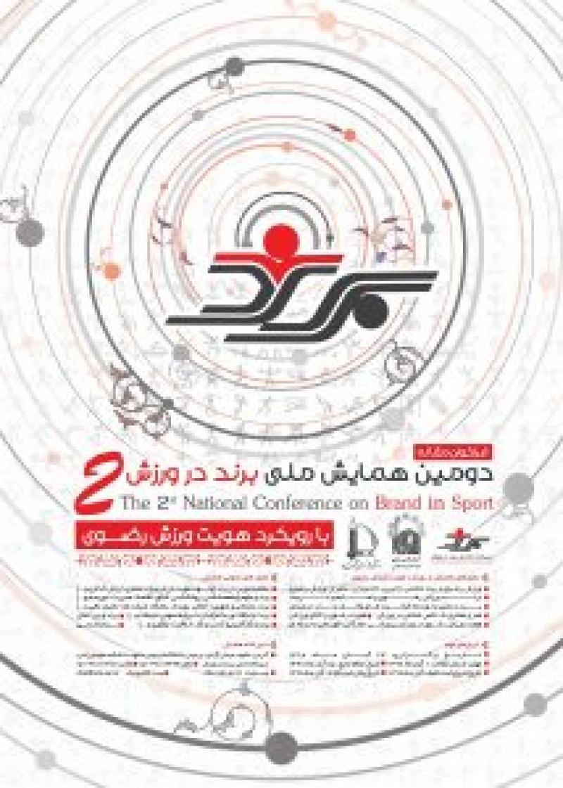 همایش برند در ورزش با رویکرد برند ورزش رضوی ؛مشهد - آبان 98