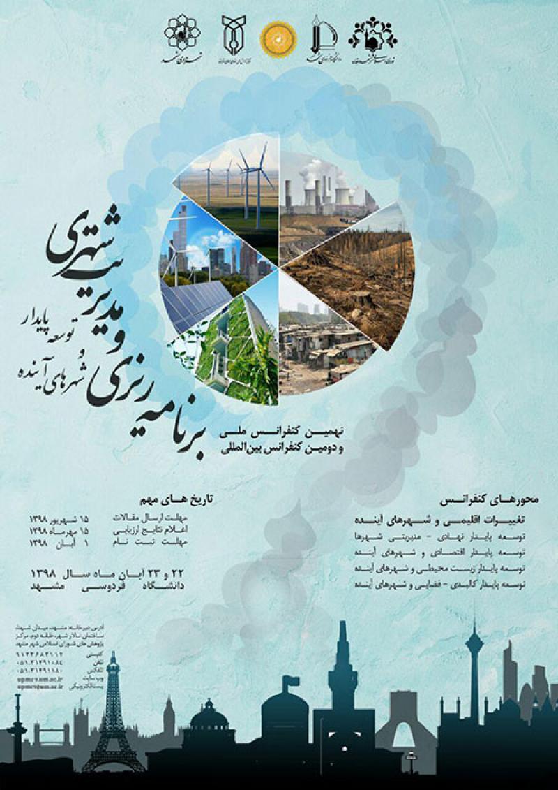 همایش برنامهریزی و مدیریت شهری ؛مشهد - آبان 98