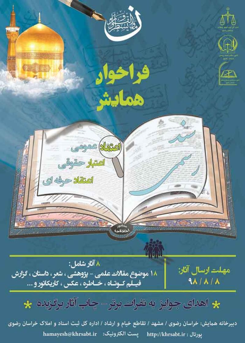 همایش کشوری سند رسمی نماد : اعتماد عمومی ، اعتبار حقوقی و اعتقاد حرفه ای مشهد آبان 98