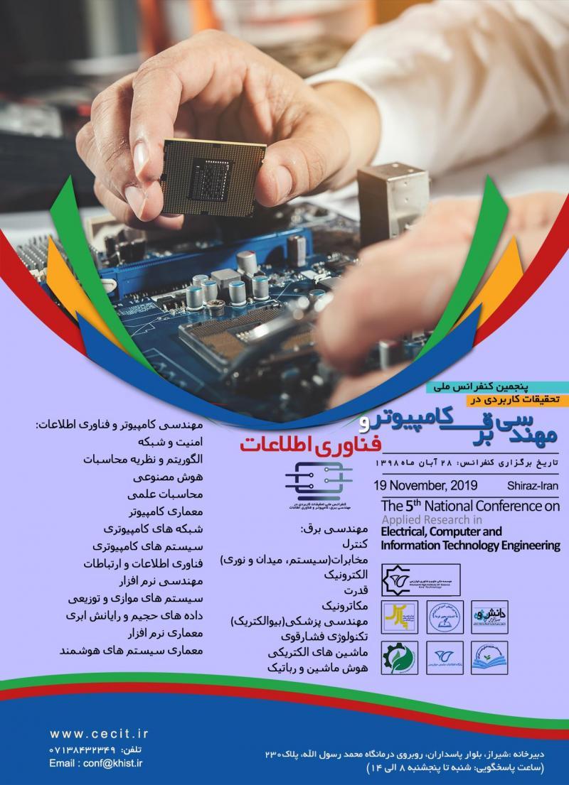 کنفرانس تحقیقات کاربردی در مهندسی برق، کامپیوتر و فناوری اطلاعات؛شیراز - آبان 98