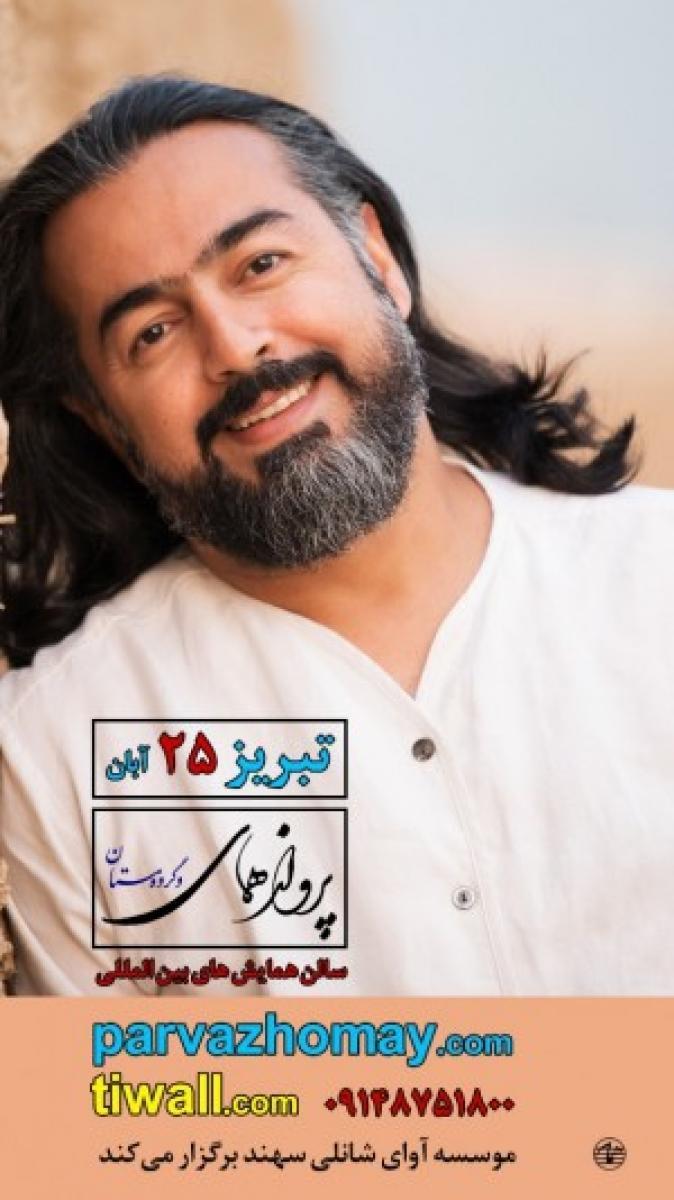کنسرت پرواز همای و گروه مستان ؛تبریز - آبان 98