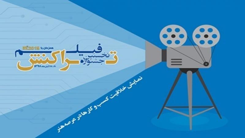 جشنواره فیلم تراکنش ؛تهران - آبان 98
