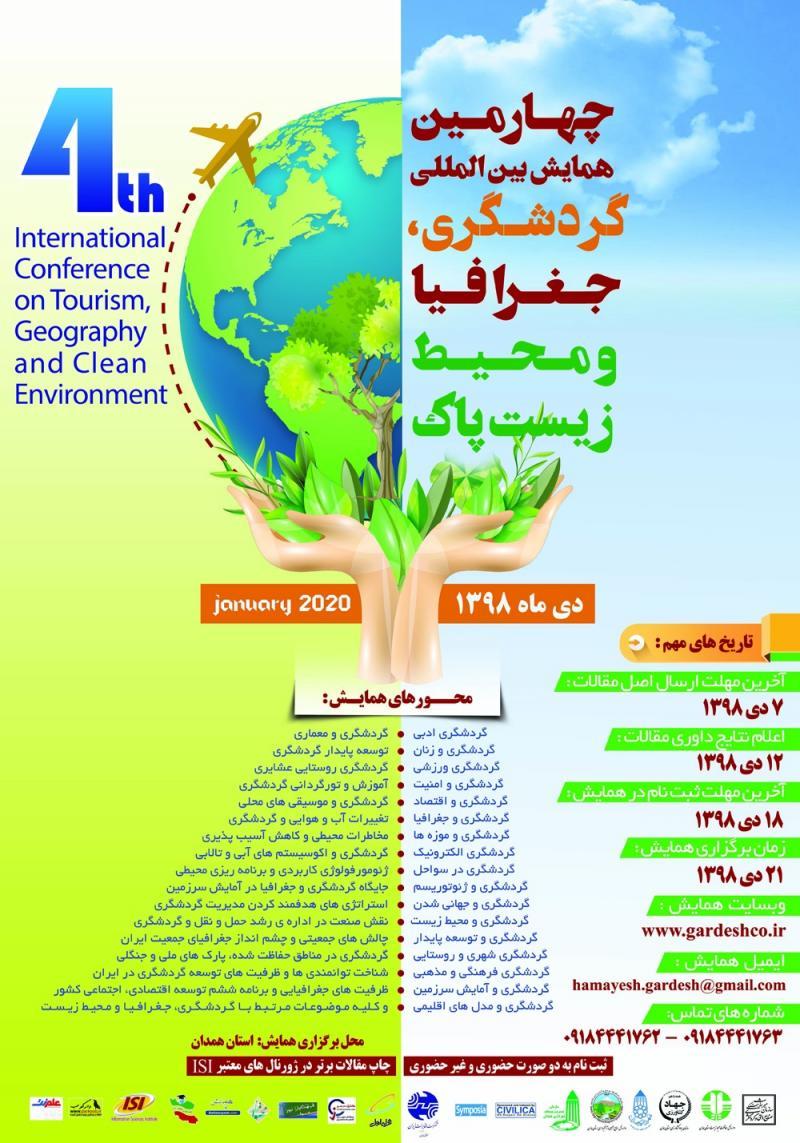 همایش گردشگری، جغرافیا و محیط زیست پاک؛همدان - دی 98