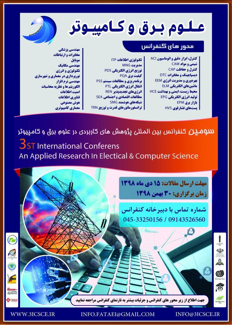 کنفرانس پژوهش های کاربردی در علوم برق و کامپیوتر؛اردبیل - بهمن 98