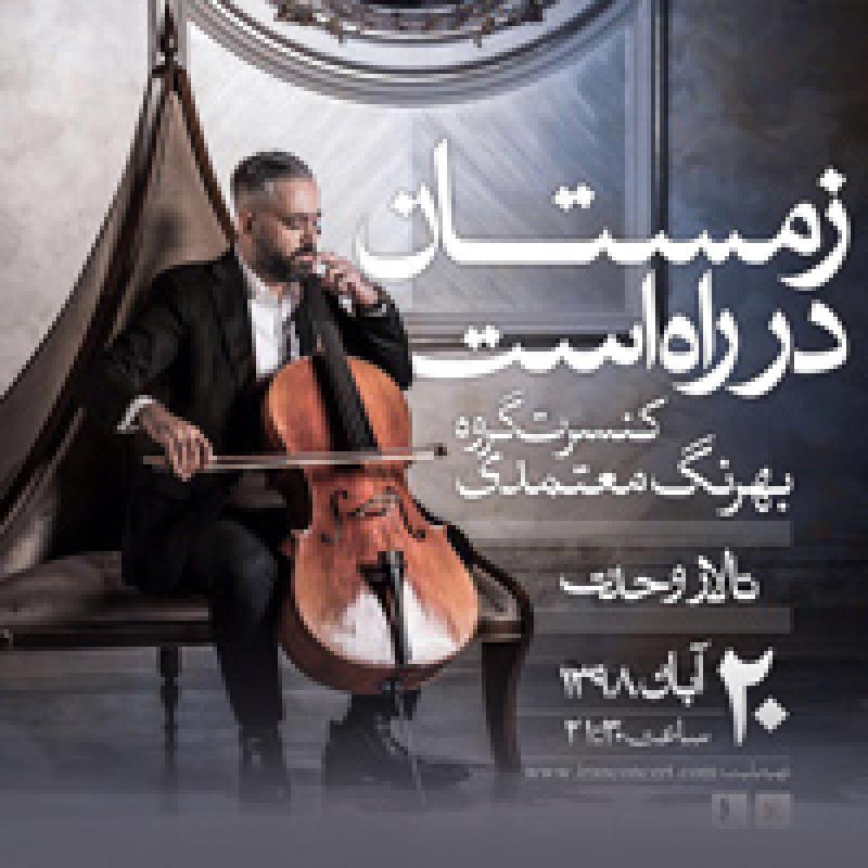 کنسرت گروه بهرنگ معتمدی ؛تهران - آبان 98