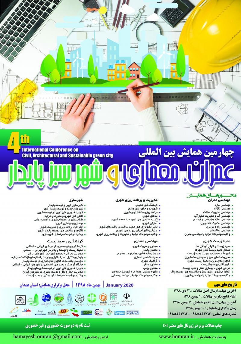 همایش عمران، معماری و شهر سبز پایدار؛همدان - بهمن 98