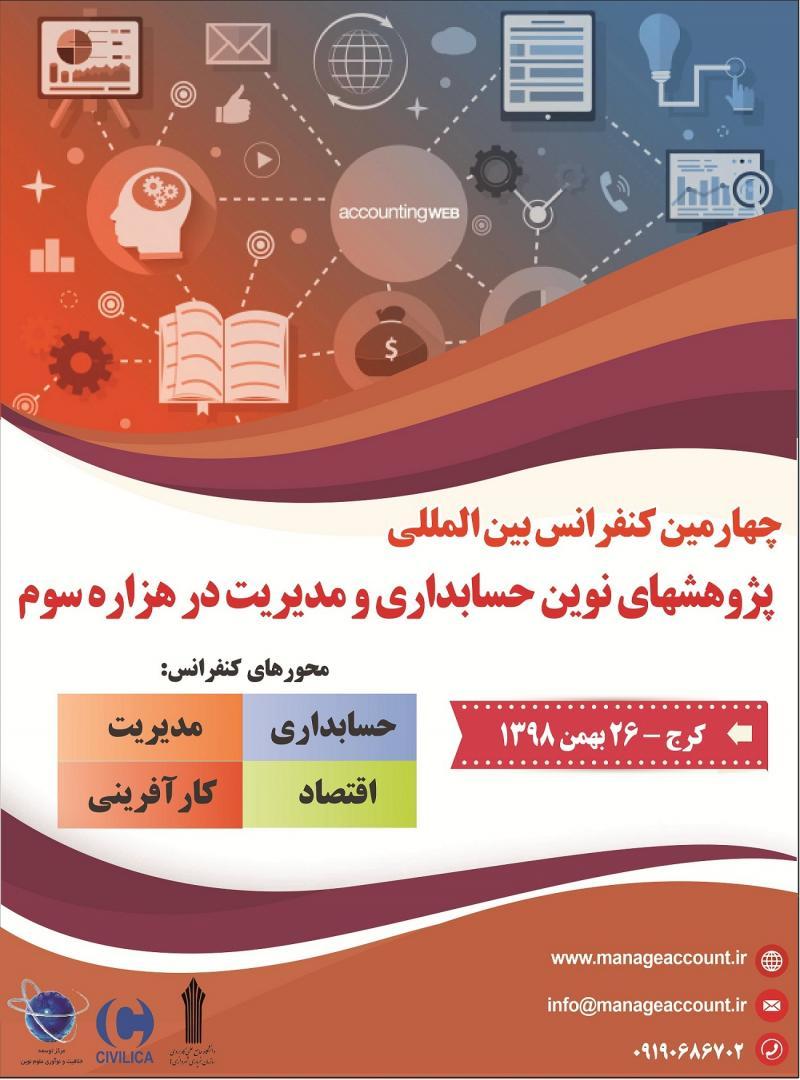 کنفرانس پژوهشهای نوین حسابداری و مدیریت در هزاره سوم؛کرج - بهمن 98