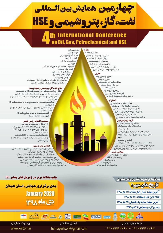 همایش نفت، گاز، پتروشیمی و HSE؛همدان - دی 98