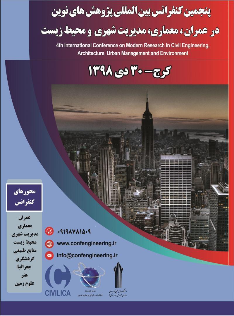 کنفرانس پژوهشهای نوین در عمران، معماری، مدیریت شهری و محیط زیست؛کرج - دی 98