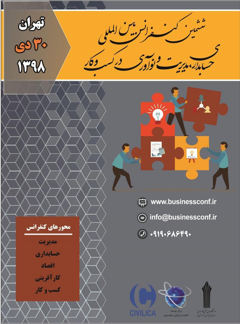 کنفرانس حسابداری، مدیریت و نوآوری در کسب و کار؛تهران - دی 98