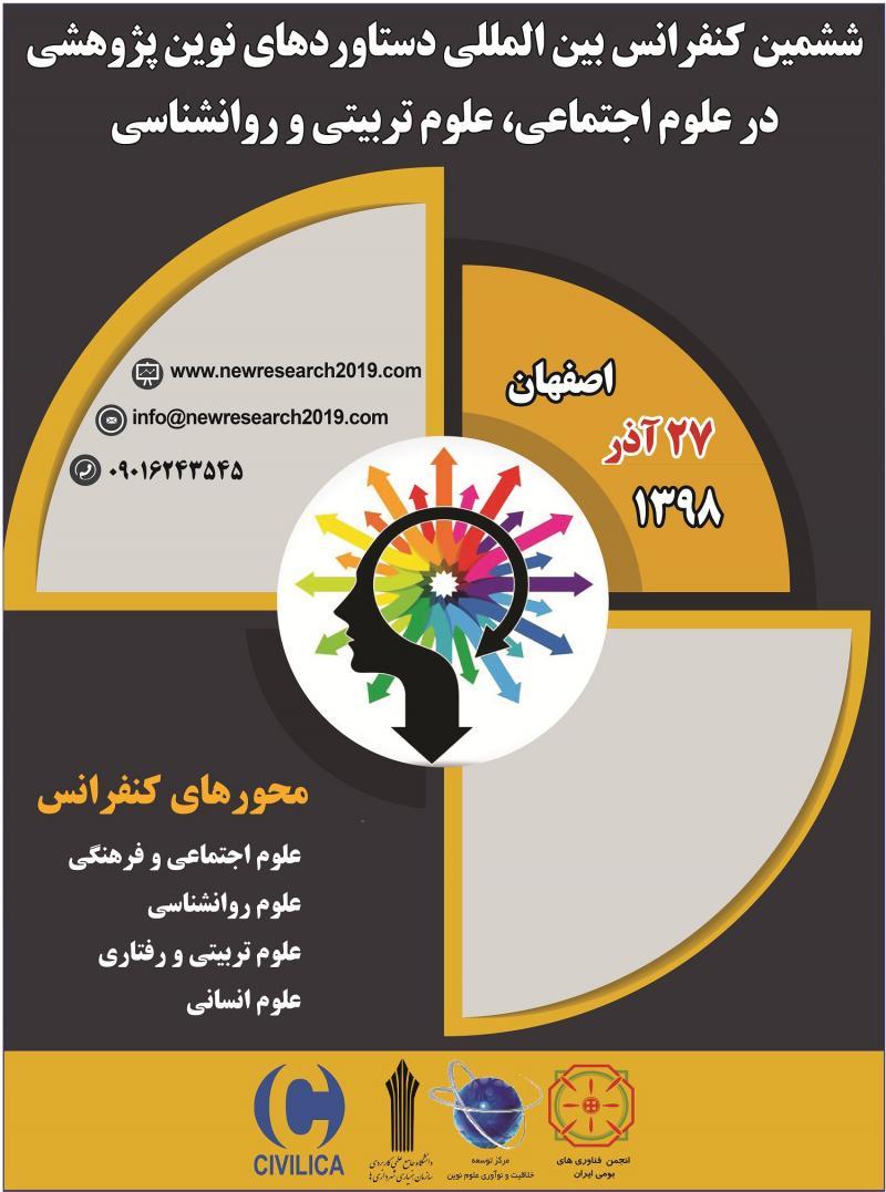 کنفرانس دستاوردهای نوین پژوهشی در علوم تربیتی و روانشناسی و علوم اجتماعی؛اصفهان - آذر 98